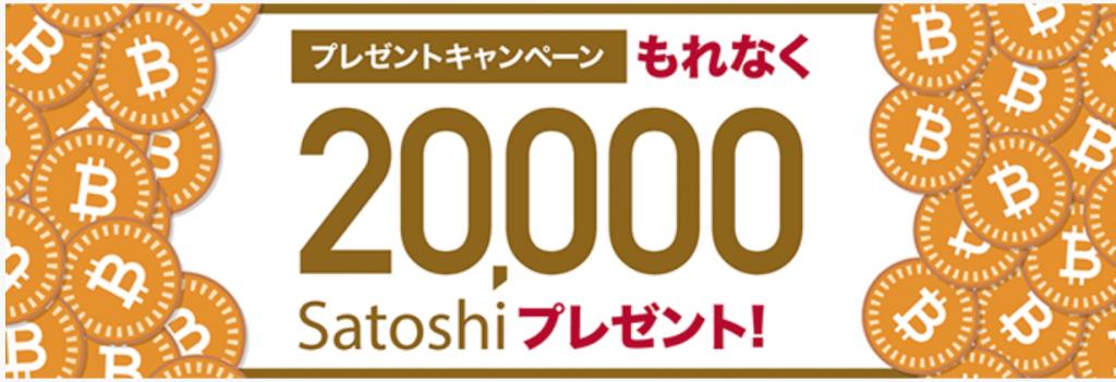 ビットコイン 20,000 Satoshiのプレゼントキャンペーン