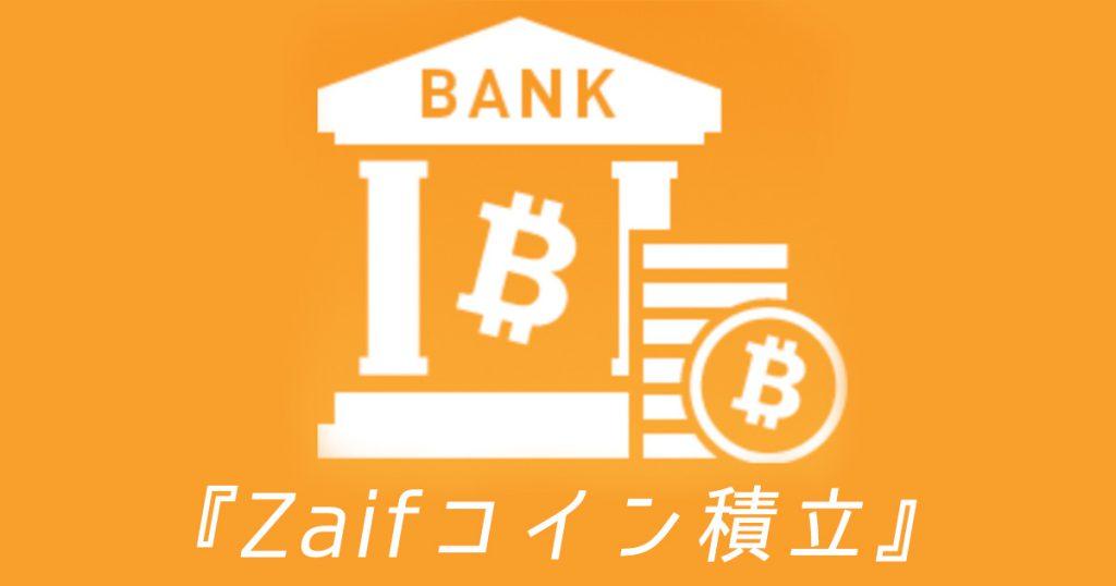 zaif積立コイン